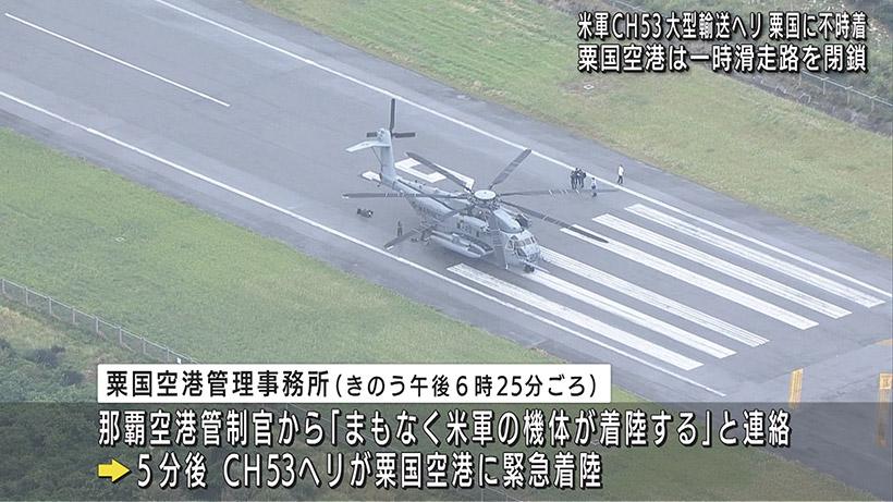 米軍ヘリ粟国空港へ緊急着陸