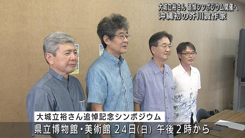 大城立裕さん追悼シンポジウム 24日に開催