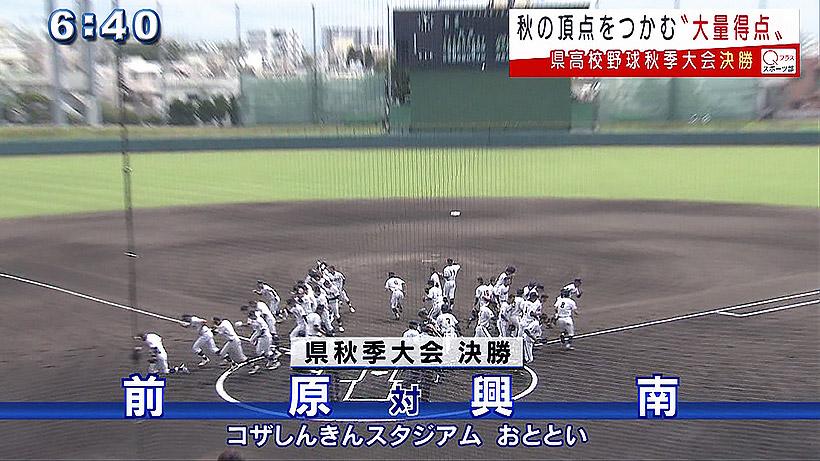 県高校野球 秋の頂点をかけた決勝戦