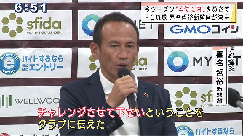 FC琉球 喜名新監督就任会見