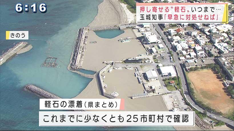 深刻…漂着軽石 知事がビーチと漁港を視察「早急に対処せねば」