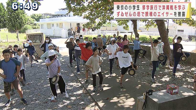 沖縄戦を学ぶ東京の小学生 鎮魂のエイサーを披露