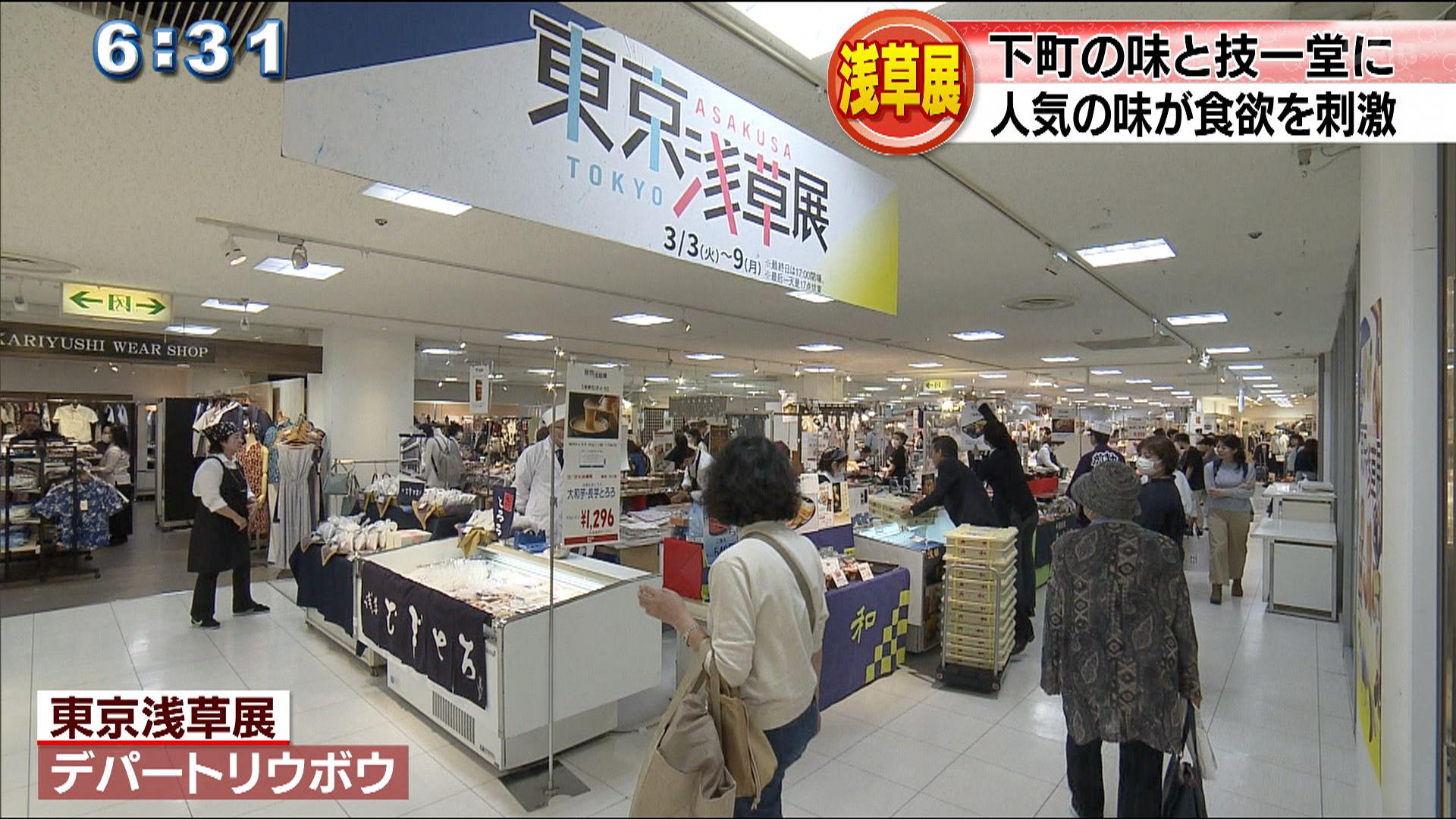 下町の味と技一堂に 東京浅草展