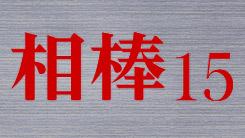 相棒 season15