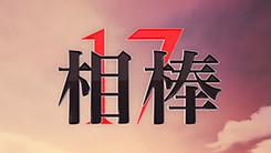 相棒 season17