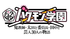 バクモン学園 ~鬼教師・太田と委員長・田中と芸人30人の物語~