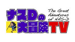 ナスD大冒険TV