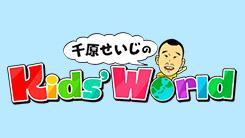 千原せいじのKids' World