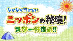 なかなか行けないニッポンの秘境!スター野宿旅!!