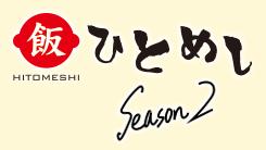 ひとめし Season2