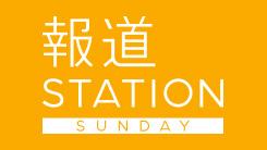 報道ステーション SUNDAY
