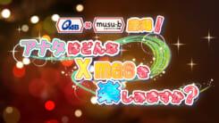 QAB×musu-b 厳選!アナタはどんなクリスマスを楽しみますか?