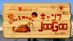 ヒロシ・阿諏訪のキャンプJooGoo