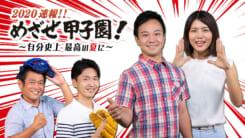 2020速報!!めざせ甲子園!〜自分史上 最高の夏に〜