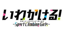 いわかける - Sport Climbing Girls -