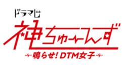 神ちゅーんず ~鳴らせ!DTM女子~