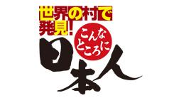 世界の村で発見!こんなところに日本