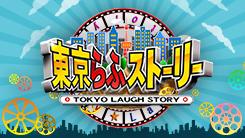 東京らふストーリー