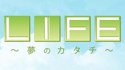 LIFE~夢のカタチ~