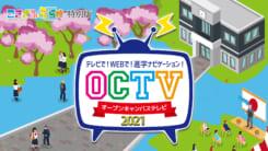 オープンキャンパスTV 2021