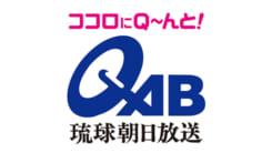 QAB 特別番組