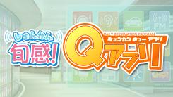 旬感! Qアプリ