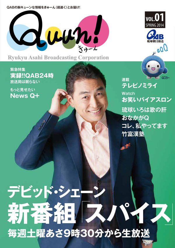 https://www.qab.co.jp/qgoro/wp-content/uploads/quun_0101-600x850.jpg