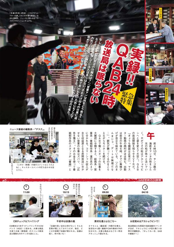 https://www.qab.co.jp/qgoro/wp-content/uploads/quun_0102-600x850.jpg