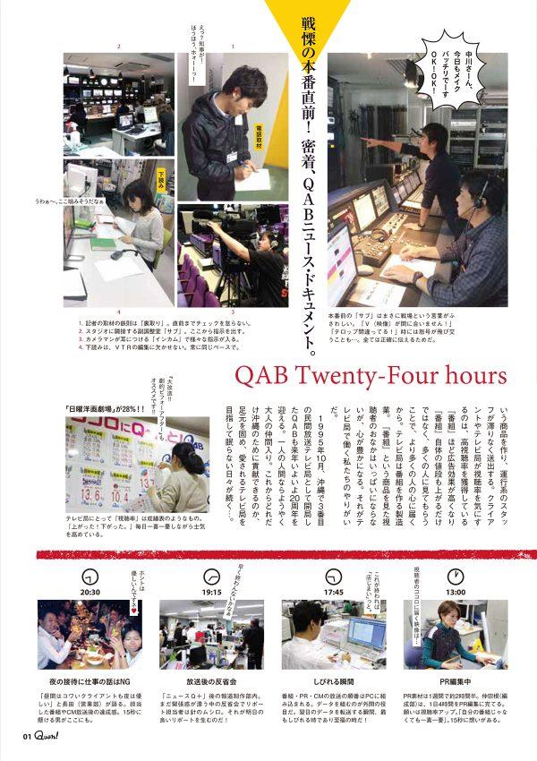 https://www.qab.co.jp/qgoro/wp-content/uploads/quun_0103-600x850.jpg