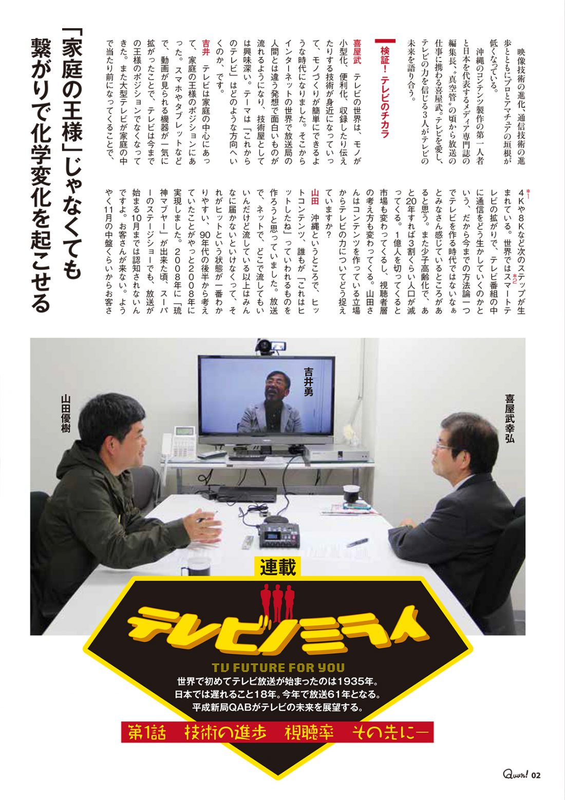 http://www.qab.co.jp/qgoro/wp-content/uploads/quun_0104-1100x1558.jpg