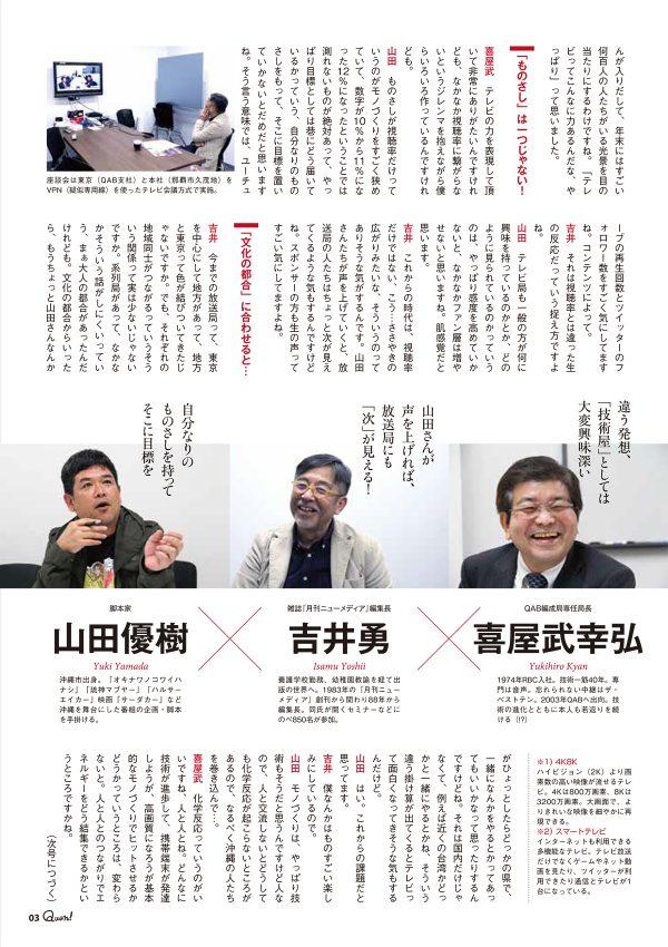 http://www.qab.co.jp/qgoro/wp-content/uploads/quun_0105-600x850.jpg