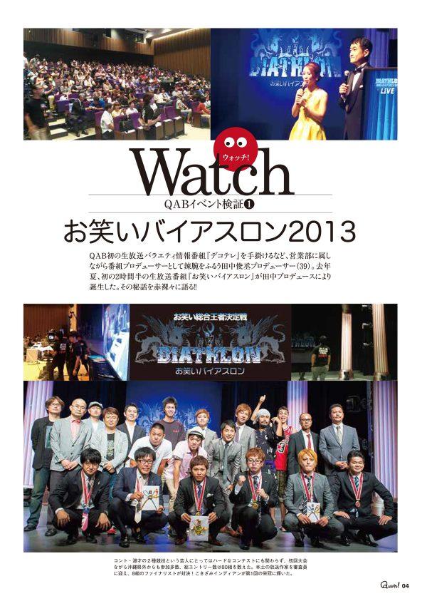 http://www.qab.co.jp/qgoro/wp-content/uploads/quun_0106-600x850.jpg