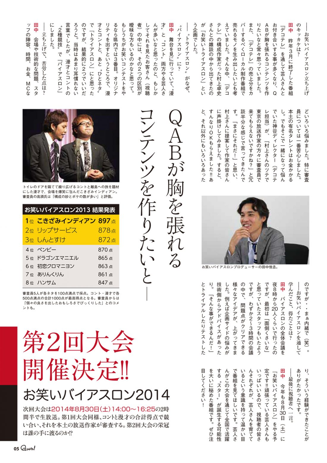 http://www.qab.co.jp/qgoro/wp-content/uploads/quun_0107-1100x1558.jpg