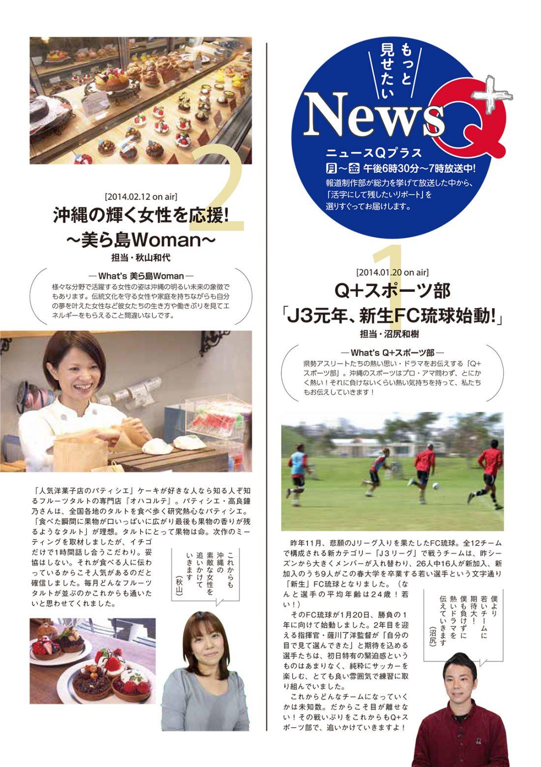 http://www.qab.co.jp/qgoro/wp-content/uploads/quun_0108-1100x1558.jpg