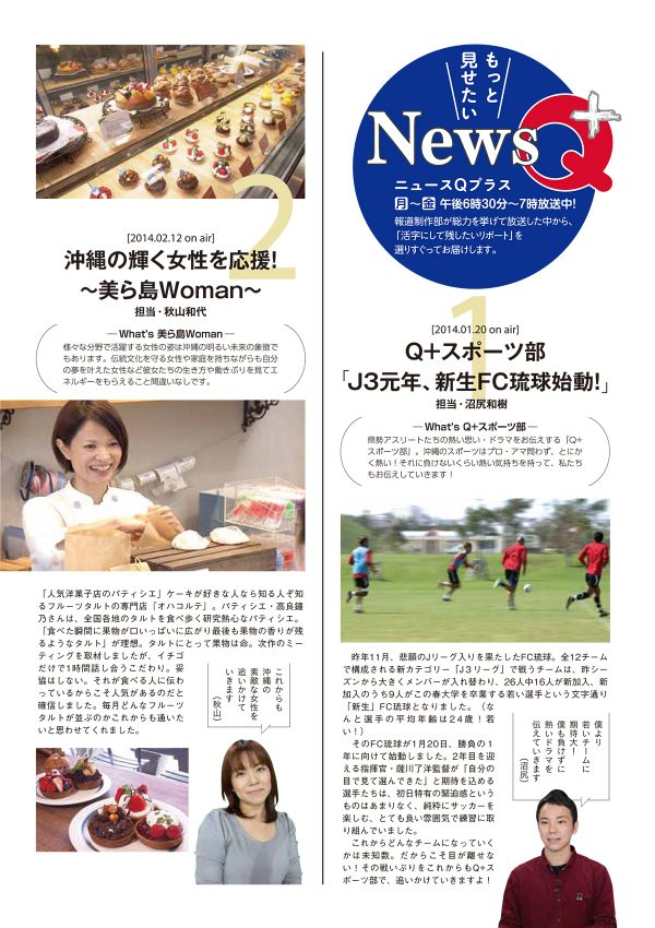 https://www.qab.co.jp/qgoro/wp-content/uploads/quun_0108-600x850.jpg