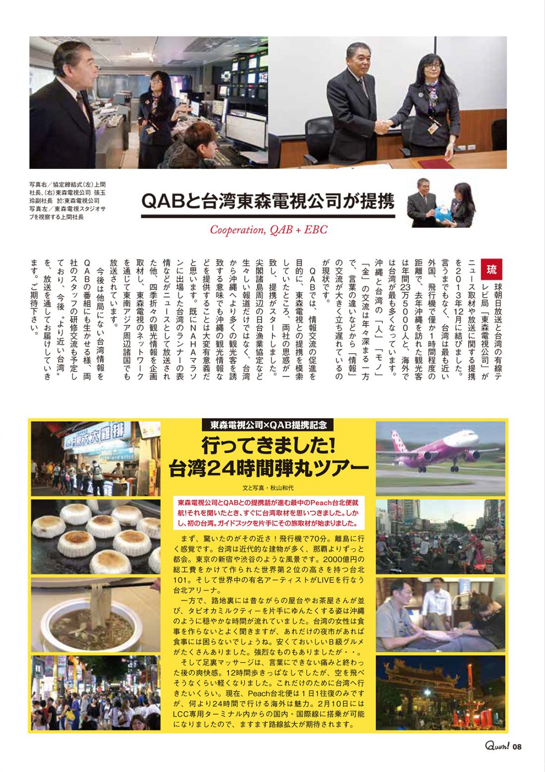 http://www.qab.co.jp/qgoro/wp-content/uploads/quun_0110-1100x1558.jpg