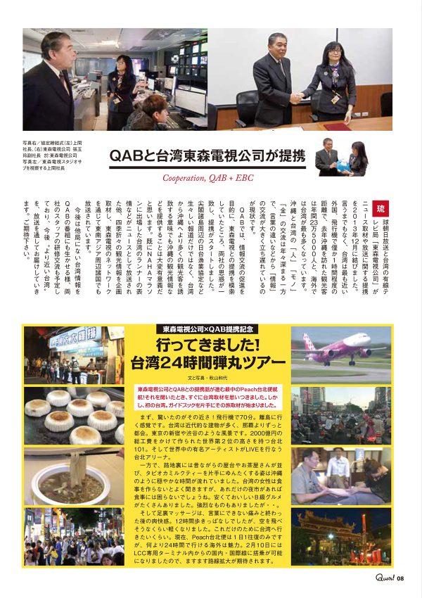 https://www.qab.co.jp/qgoro/wp-content/uploads/quun_0110-600x850.jpg