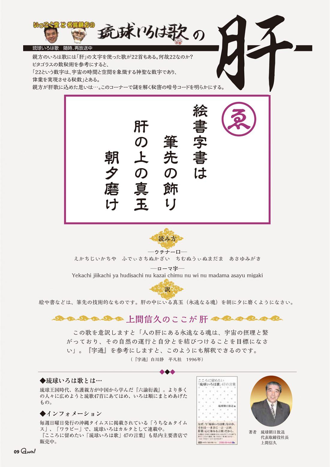 http://www.qab.co.jp/qgoro/wp-content/uploads/quun_0111-1100x1558.jpg