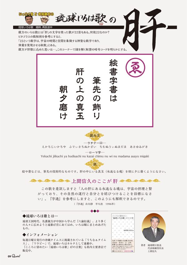 http://www.qab.co.jp/qgoro/wp-content/uploads/quun_0111-600x850.jpg