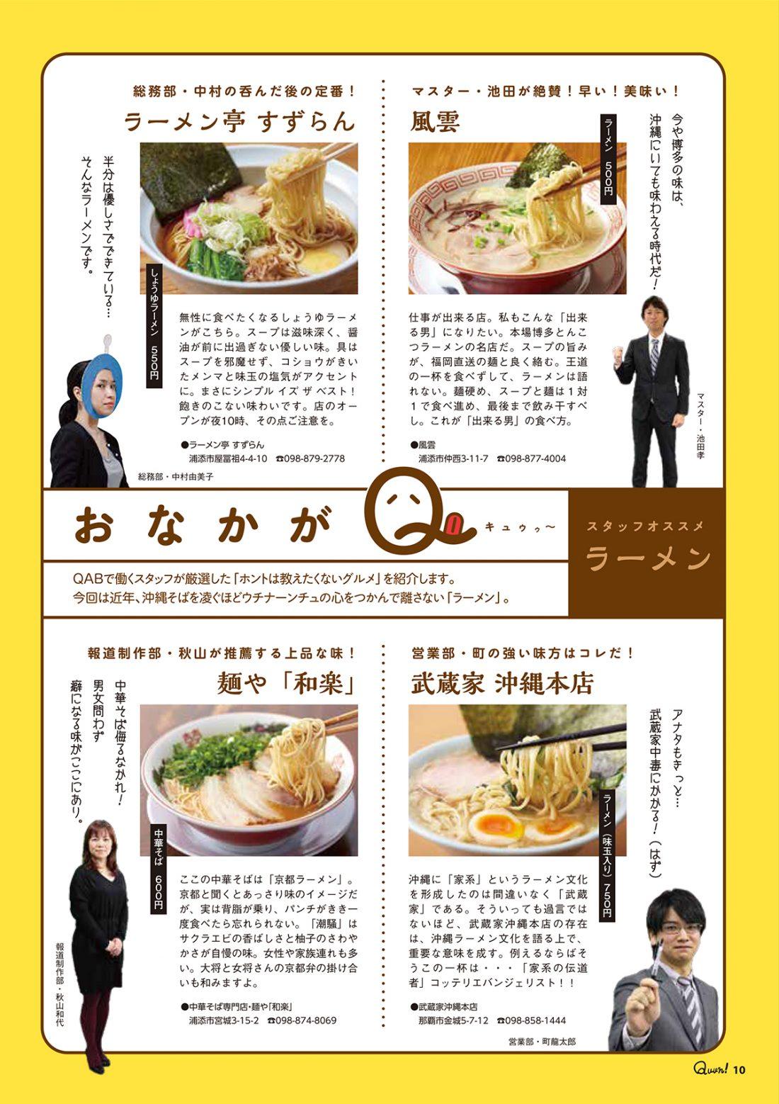 https://www.qab.co.jp/qgoro/wp-content/uploads/quun_0112-1100x1558.jpg