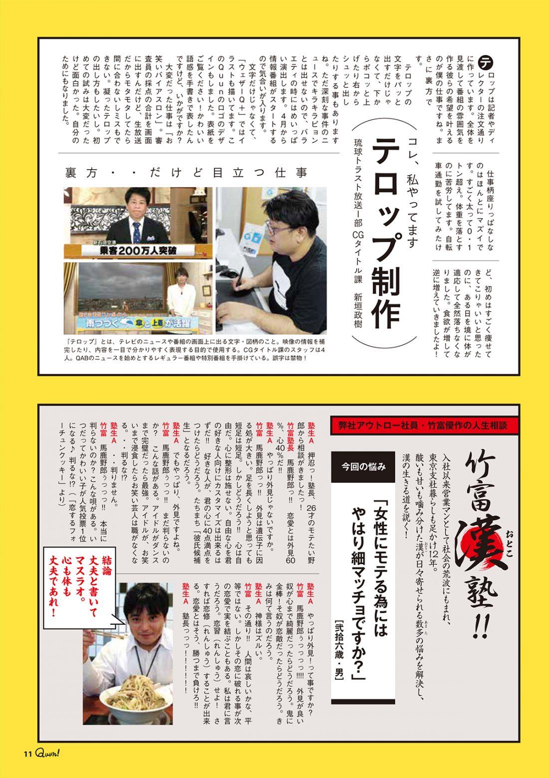 https://www.qab.co.jp/qgoro/wp-content/uploads/quun_0113-1100x1558.jpg