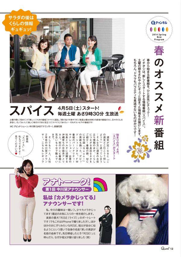 http://www.qab.co.jp/qgoro/wp-content/uploads/quun_0114-600x850.jpg