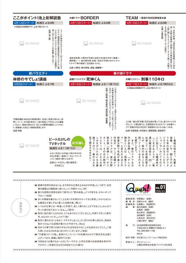 http://www.qab.co.jp/qgoro/wp-content/uploads/quun_0115-600x850.jpg