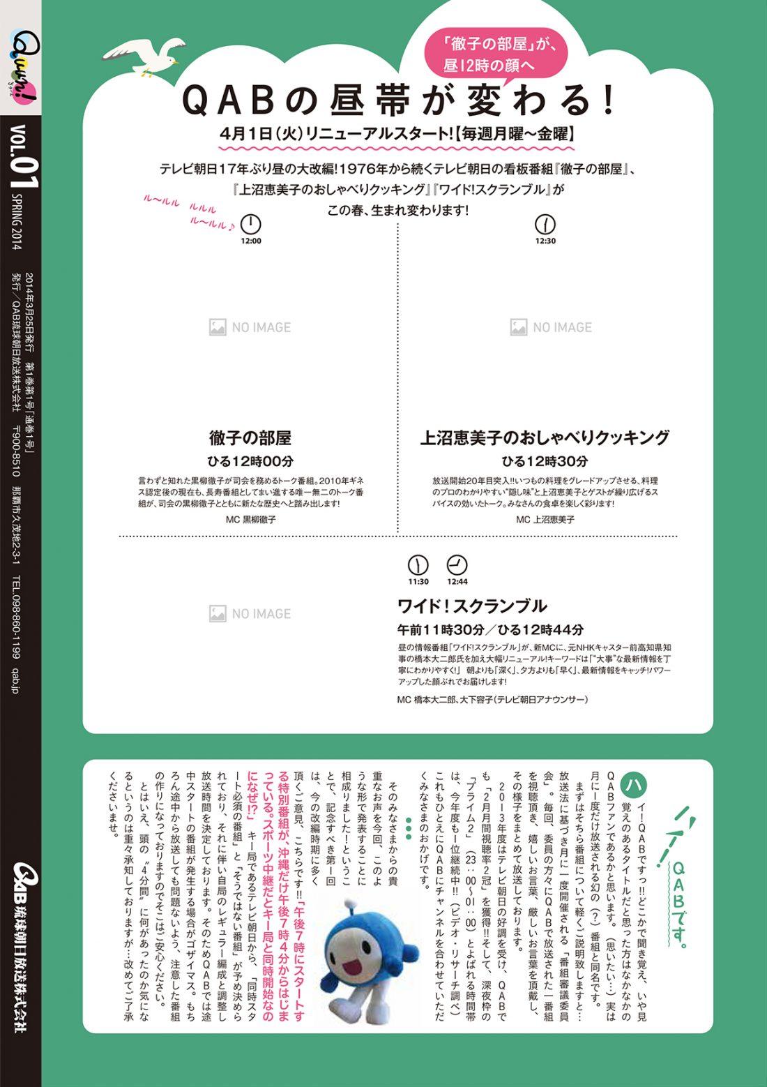 https://www.qab.co.jp/qgoro/wp-content/uploads/quun_0116-1100x1558.jpg
