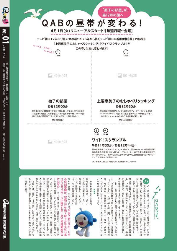 http://www.qab.co.jp/qgoro/wp-content/uploads/quun_0116-600x850.jpg