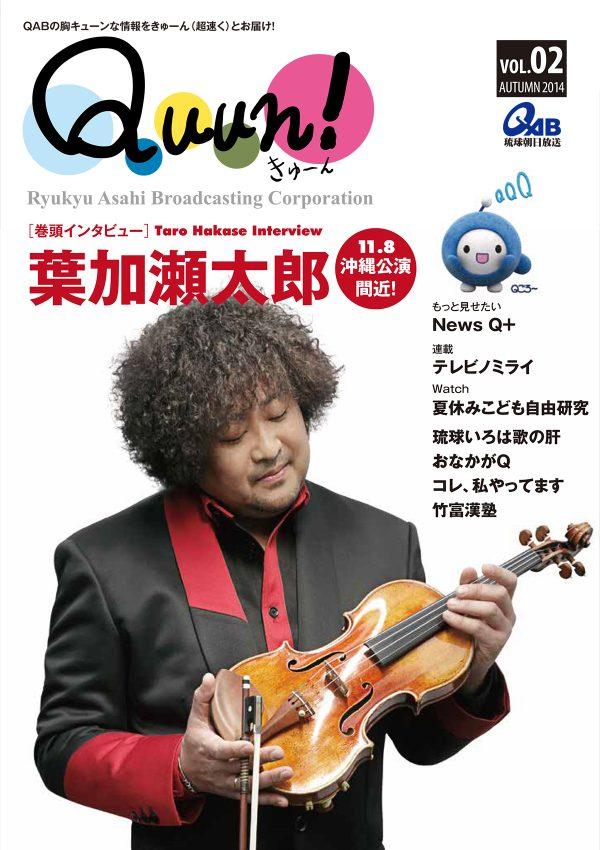 http://www.qab.co.jp/qgoro/wp-content/uploads/quun_0201-600x850.jpg