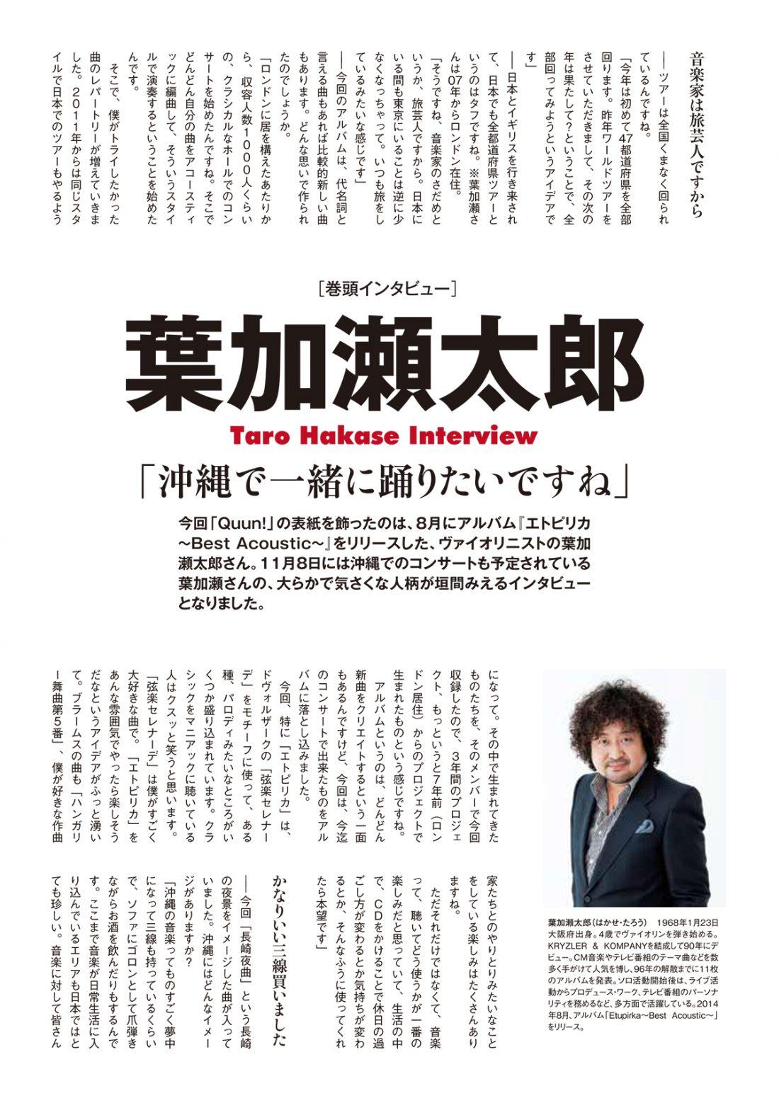https://www.qab.co.jp/qgoro/wp-content/uploads/quun_0202-1100x1558.jpg