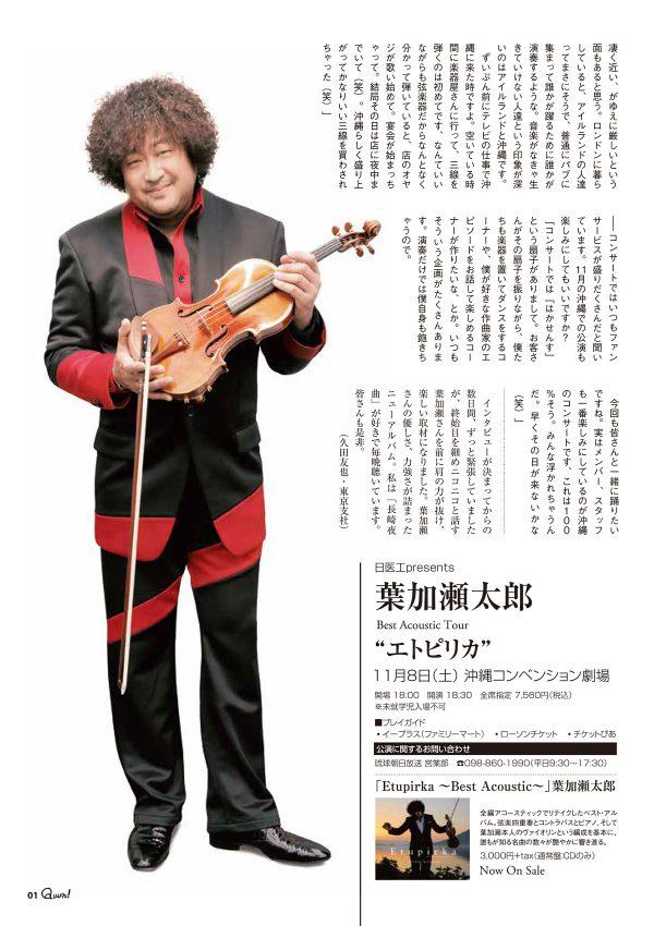 http://www.qab.co.jp/qgoro/wp-content/uploads/quun_0203-600x850.jpg