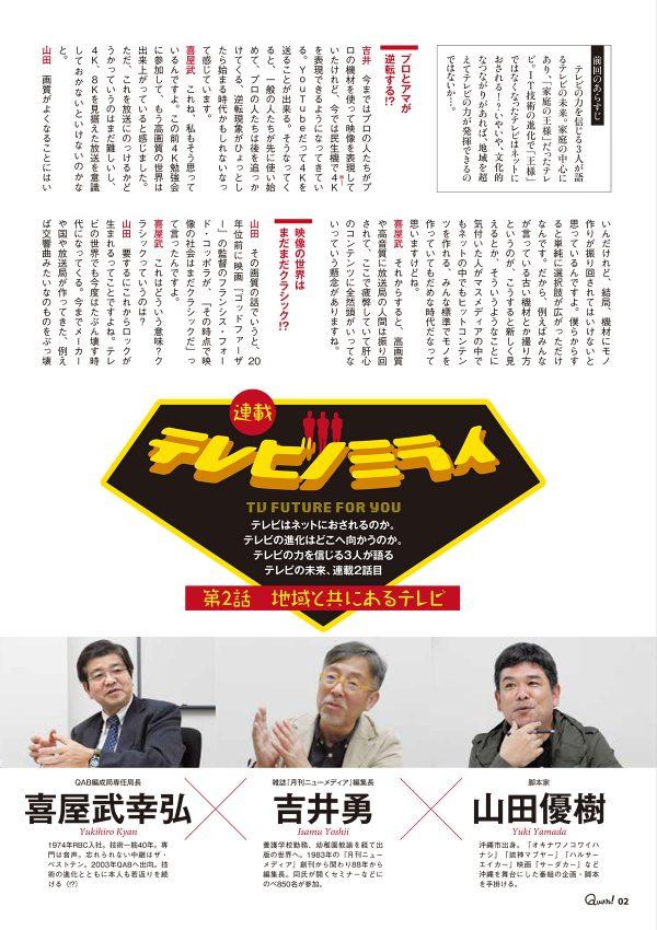 http://www.qab.co.jp/qgoro/wp-content/uploads/quun_0204-600x850.jpg