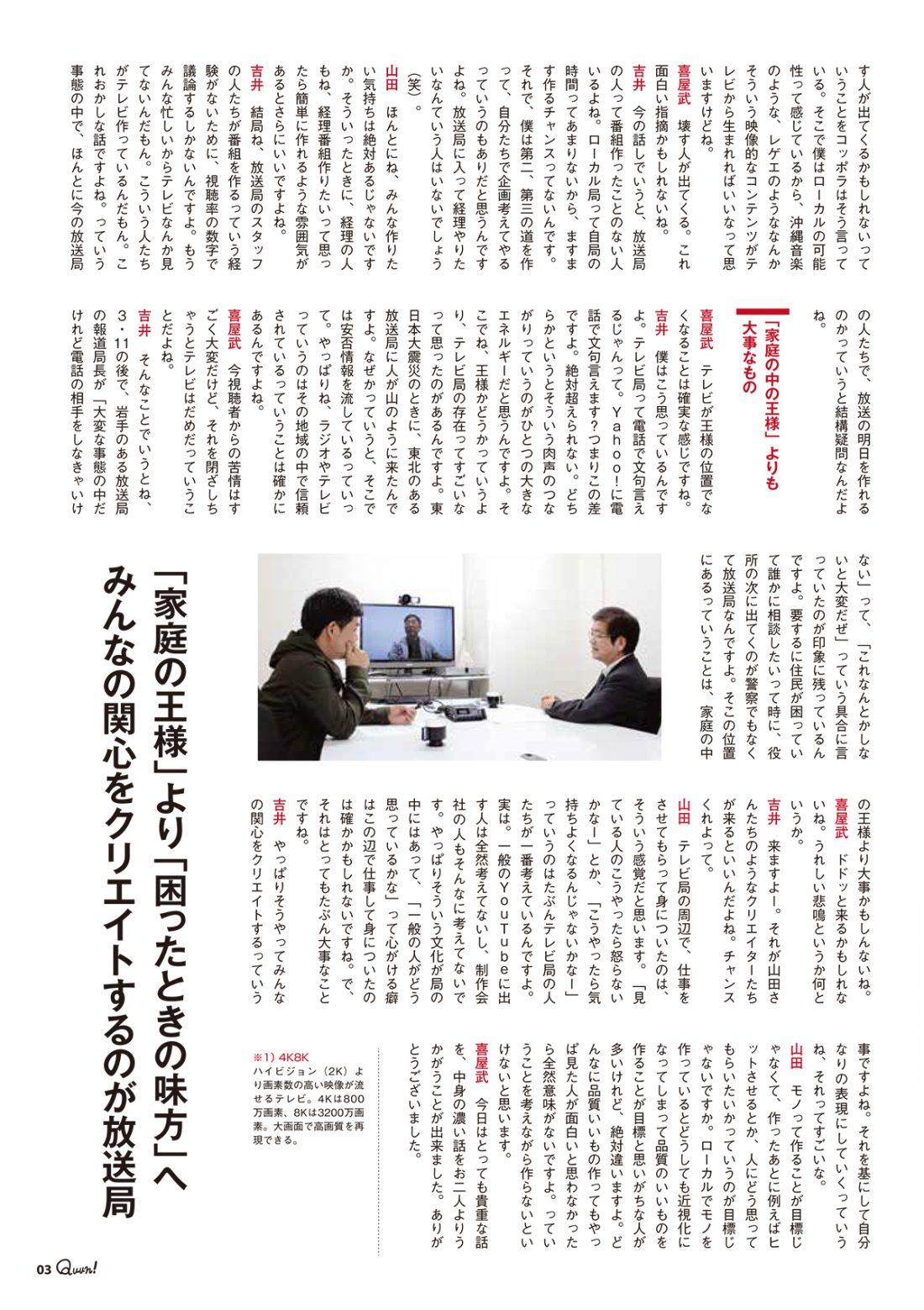 https://www.qab.co.jp/qgoro/wp-content/uploads/quun_0205-1100x1558.jpg